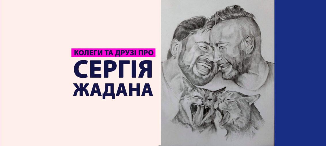 Колеги та друзі про Сергія Жадана