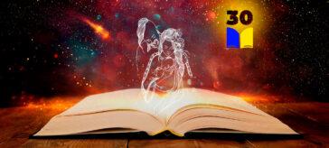 Книжки з історії України, яких не було в нашому дитинстві