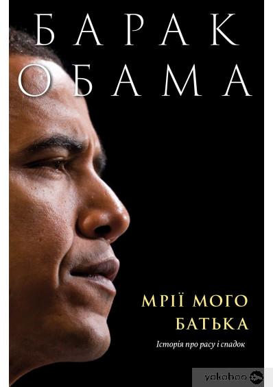 Мрії мого батька. Барак Обама
