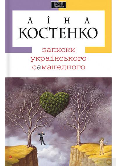 Записки українського самашедшого Ліна Костенко