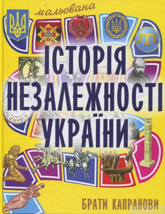 Історія незалежності України