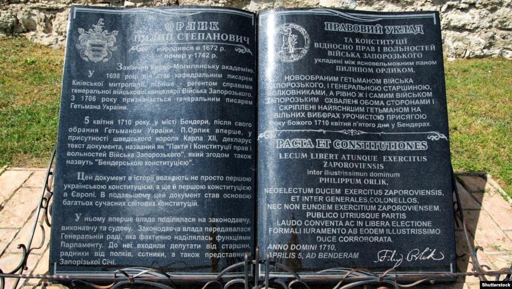 Пам'ятний знак на честь 300-річчя Конституції Пилипа Орлика в Бендерах
