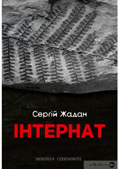 Інтернат – Сергій Жадан