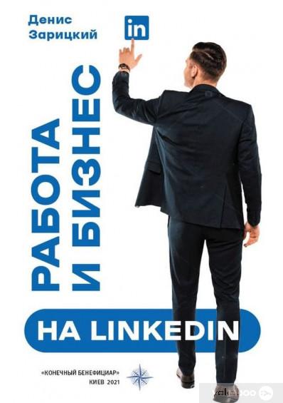 Работа и бизнес на LinkedIn