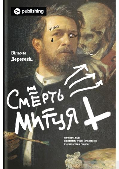Смерть митця