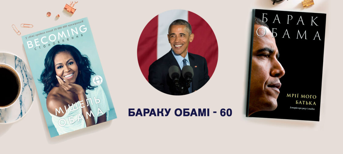 44-му президентові США — 60 років: читаємо Обаму та про Обаму