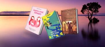 10 книжкових новинок серпня