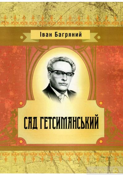Сад Гетсиманський Іван Багряний
