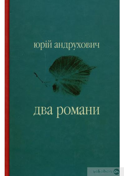 Два романи – Юрій Андрухович
