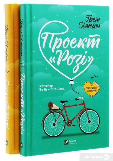 Грем Сімсіон (комплект із 2 книг)