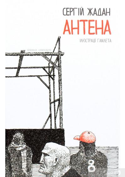 Антена - Жадан