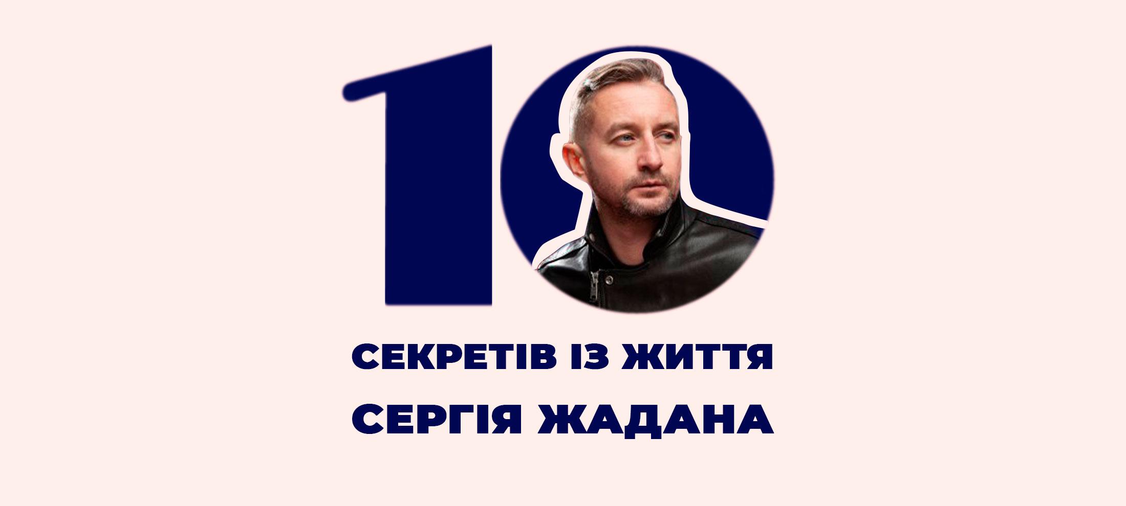 10 секретів із життя Сергія Жадана