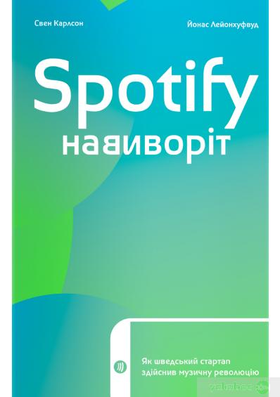 Spotify навиворіт