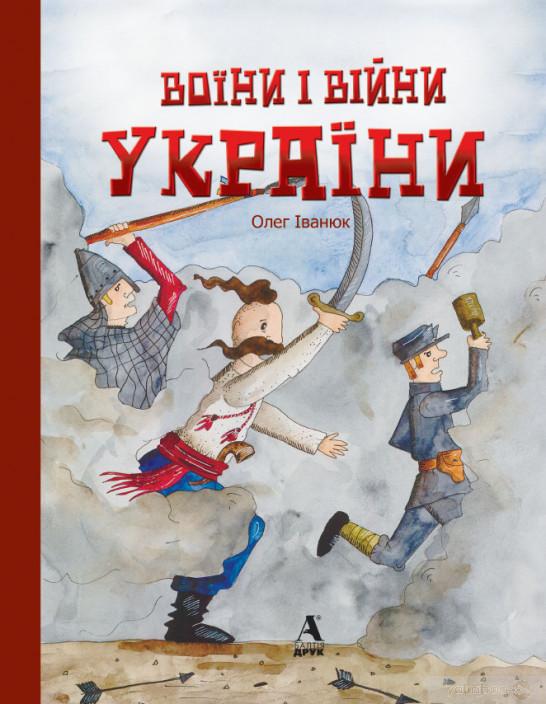 Воїни і війни України