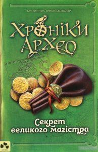 хроніки архео