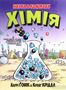 наука в коміксах, хімія