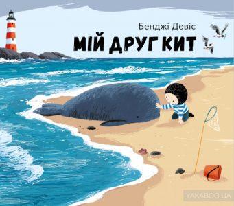 мій друг кит