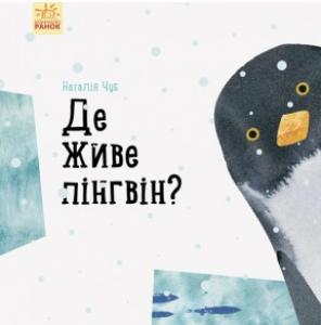 де живе пінгвін