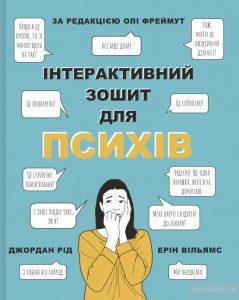 інтерактивний зошит для психів