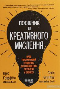 посібник з креативного мислення