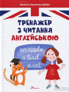 тренажер з читання англійською