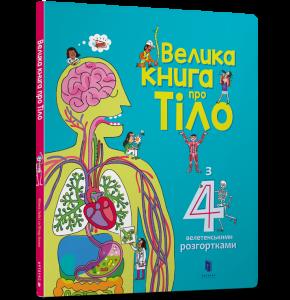 велика книга про тіло