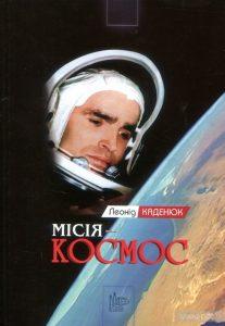 місія космос
