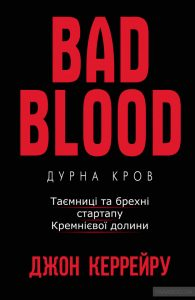 дурна кров