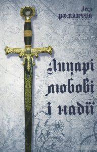 лицарі любові і надії