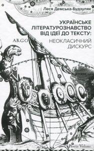 українське літературознавство