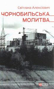 чорнобильська молитва
