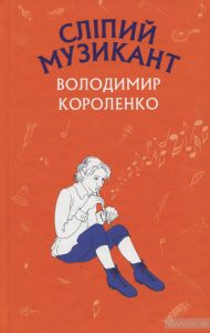 сліпий музикант книга