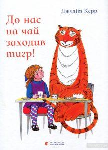 до нас на чай заходи тигр