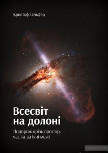 всесвіт на долоні