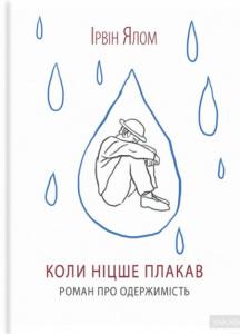 коли ніцше плакав