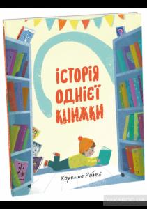 історія однієї книжки