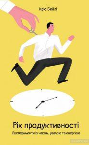 рік продуктивності