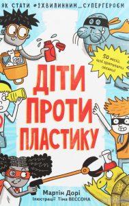 діти проти пластику книга