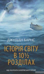 історія світу в 1 2 розділах