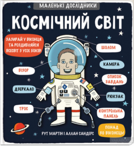 космічний-світ