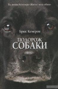 життя собаки