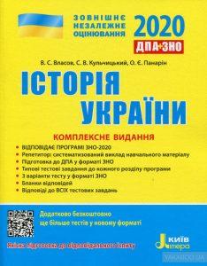 історія україни 2020