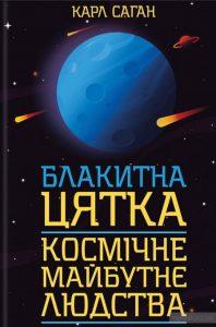 блакитна цятка космічне майбутнє