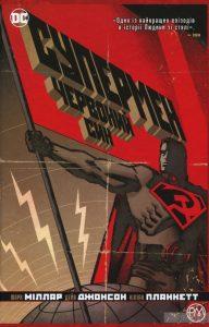 супермен червоний син