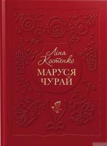 маруся-чурай
