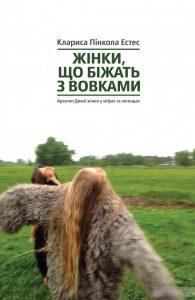 жінки що біжать з вовками