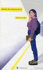 дівчина, яка читала в метро