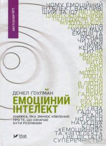 емоційний інтелект 1