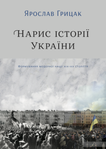 нарис історії україни