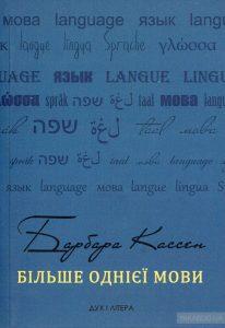 більше 1 мови